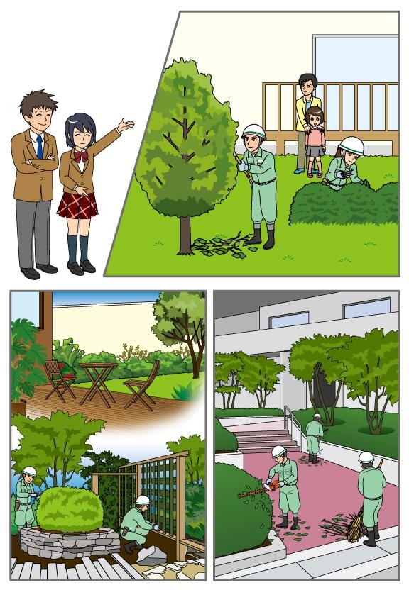 日本造園組合連合会造園の仕事ガイドブック of AREA52